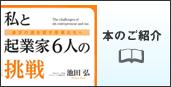 池田総長書籍紹介