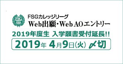 Web出願・WebAOエントリー 2019年度生入学願書受付延長!! 2019年4月9日(火)〆切
