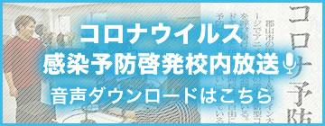 コロナウイルス感染予防啓発校内放送