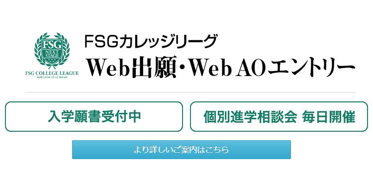 Web出願・WebAOエントリー・個別進学相談会