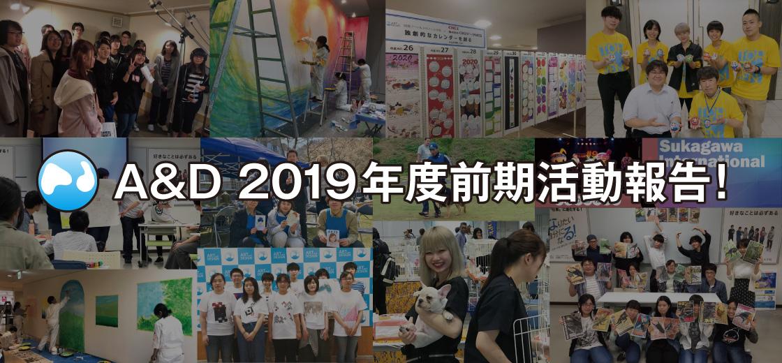 2019年度前期活動報告!