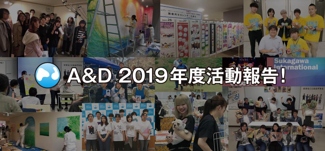 2019年度活動報告!