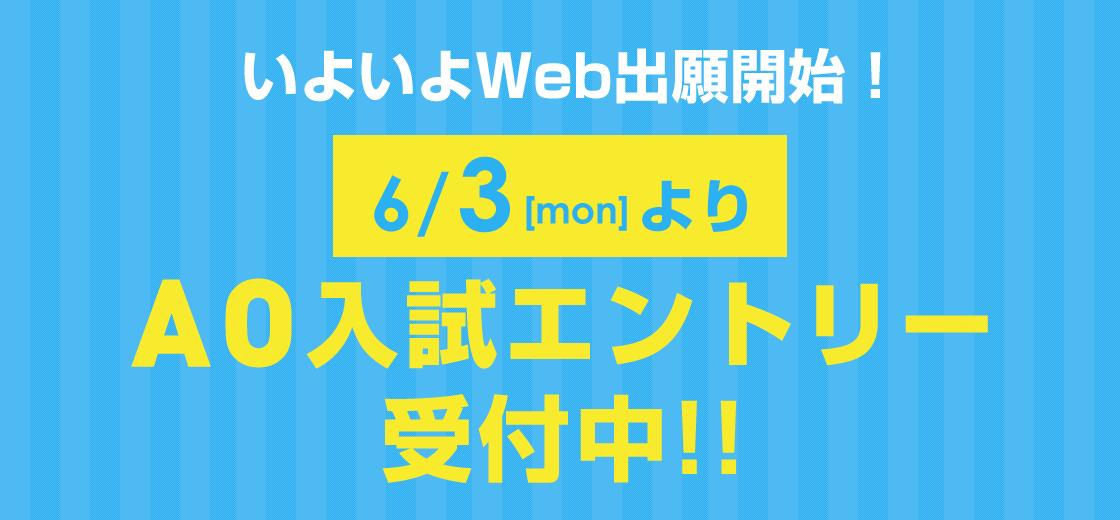 6/3(月)~AO入試エントリー受付中!!