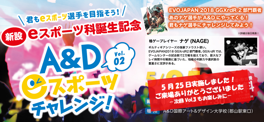A&D eスポーツチャレンジ!