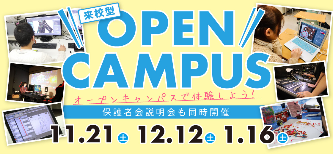 A&D OPEN CAMPUS