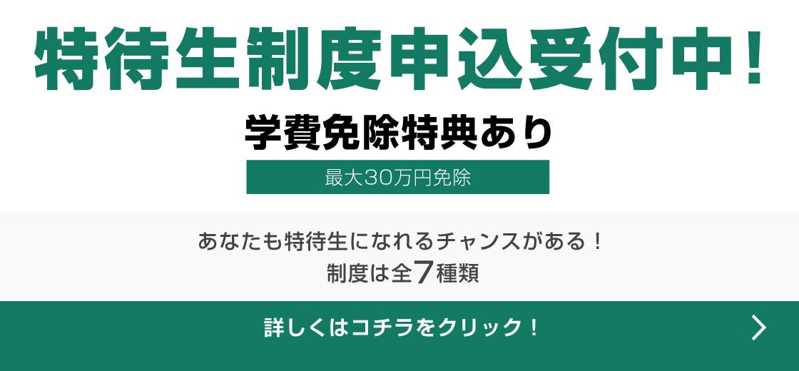 特待生制度申込受付中!