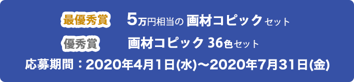 応募期間:2019年3月25日~2019年8月13日