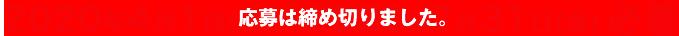 2019年3月25日(月)~2019年8月13日(火)必着