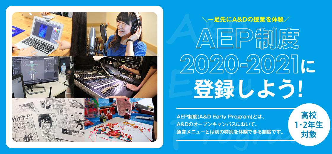 AEP制度2020に登録しよう
