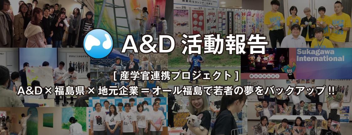 [産学官連携プロジェクト] A&D×福島県×地元企業=オール福島で若者の夢をバックアップ!! 福島から世界へ。次世代クリエイターを育成!