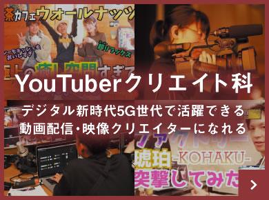 YouTuberクリエイト科
