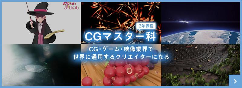 CGマスター科