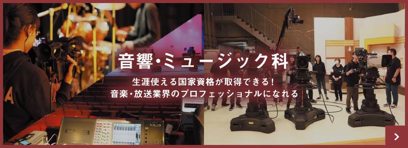 音響・ミュージック学科