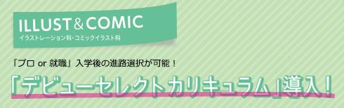 イラストレーション科・コミックイラスト科
