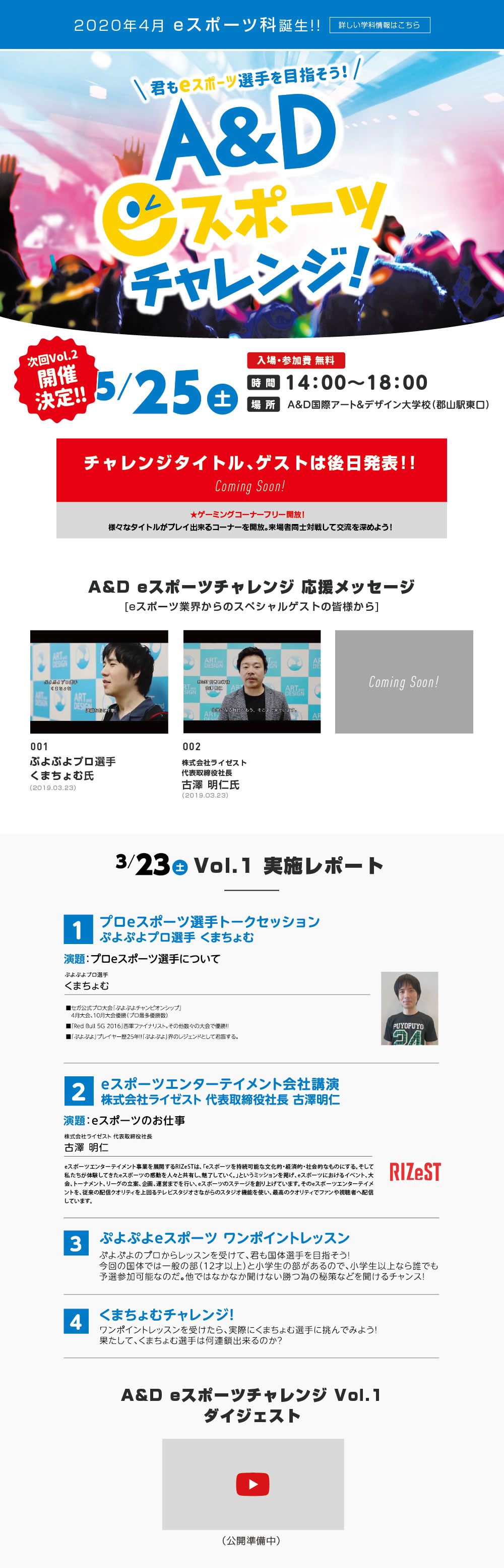 A&D eスポーツチャレンジ Vol.01