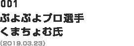 001 ぷよぷよプロ選手 くまちょむ氏(2019.03.23)