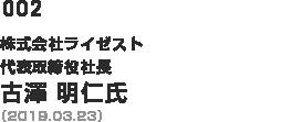 002 株式会社ライゼスト 代表取締役社長 代表取締役社長(2019.03.23)