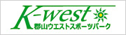K-west 郡山ウエストスポーツパーク