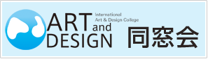 ART and DESIGN 同窓会