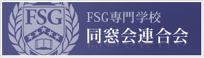 FSG専門学校 同窓会連合会