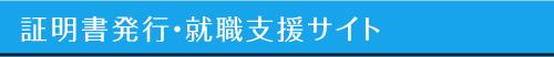 証明書発行・就職支援サイト