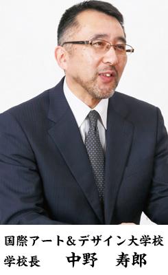 学校長 中野寿郎