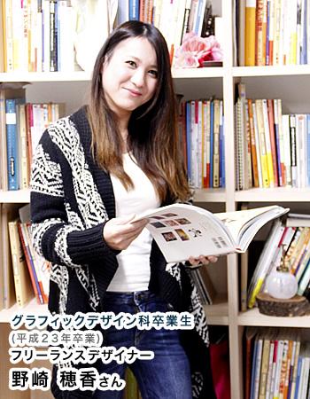 グラフィックデザイン科卒業生(平成23年卒業) フリーランスデザイナー 野崎 穂香さん