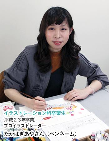 イラストレーション科卒業生(平成23年卒業) プロイラストレーター たかはぎあやさん
