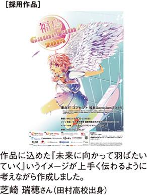 [採用作品] 作品に込めた『未来にぬかって羽ばたいていく』というイメージが上手く伝わるように考えながら作成しました。 芝崎瑞穂さん(田村高校出身)