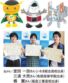 左から/室田一加さん(いわき総合高校出身) 三浦大亮さん(有朋高等学院出身) 橘 翼さん(福島工業高校出身)