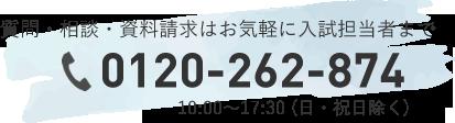 0120-262-874(10:00~20:00 日・祝日除く)