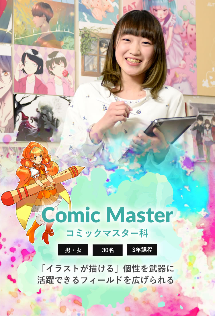 コミックマスター科