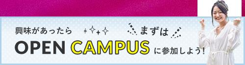 興味があったらOPENCAMPUSに参加しよう!