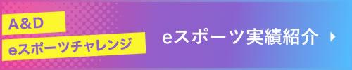 eスポーツ実績紹介