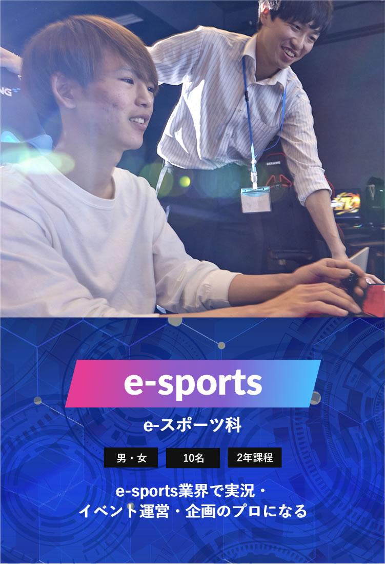eスポーツ科
