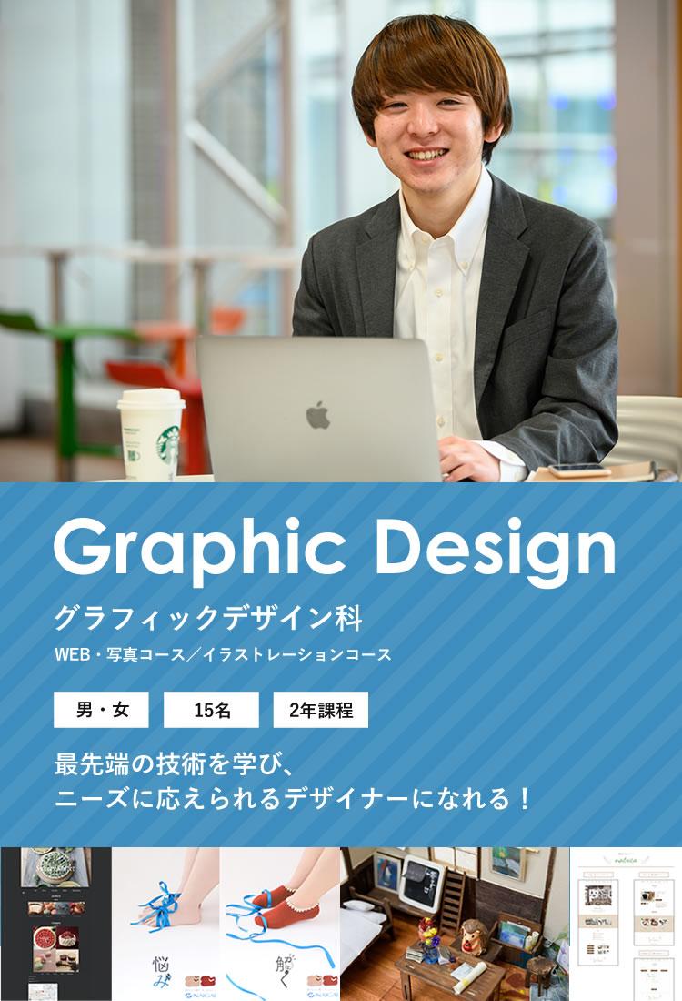 グラフィックデザイン科