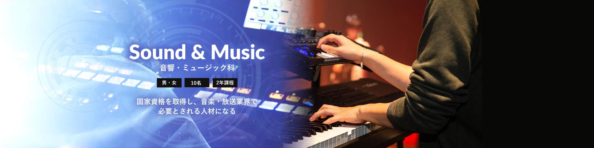 音響・ミュージック科