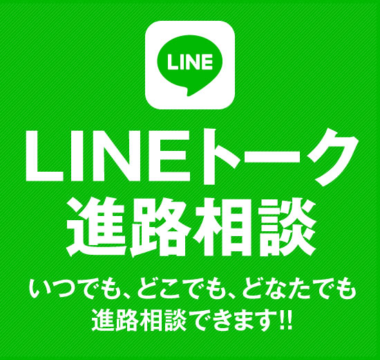 LINEでなんでも相談