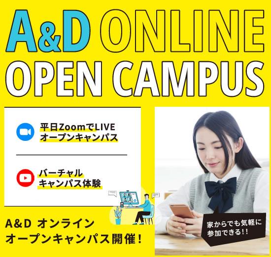 A&D ONLINE OPEN CAMPUS
