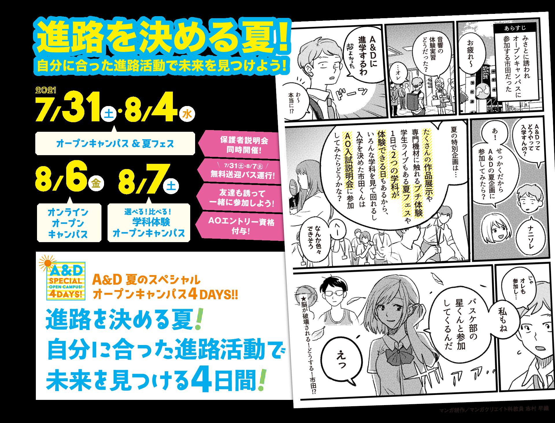 進路を決める夏!7/31(土)・8/4(水)・8/6(金)・8/7(土)