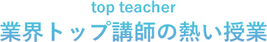 業界トップ講師の熱い授業