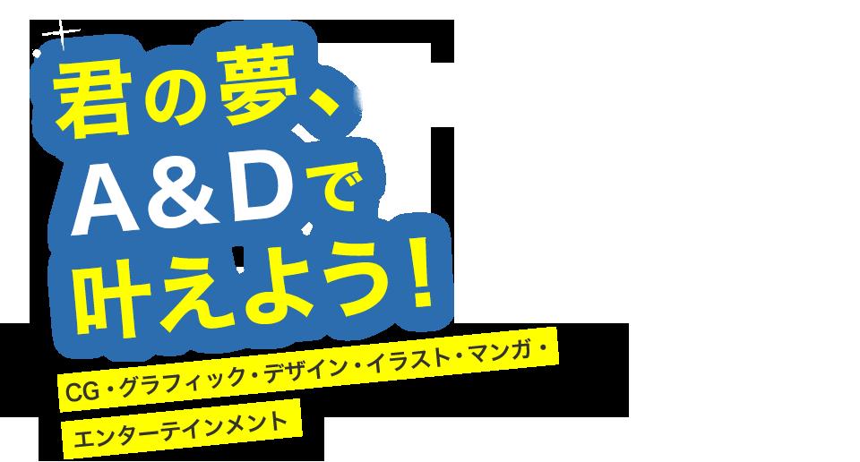 君の夢、A&Dで叶えよう!