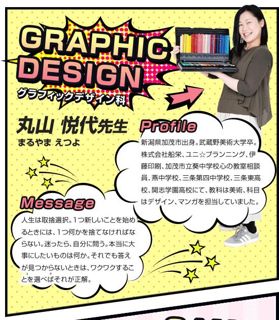グラフィックデザイン科 丸山悦代先生