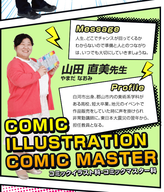 コミックイラスト科・コミックマスター科 山田直美先生
