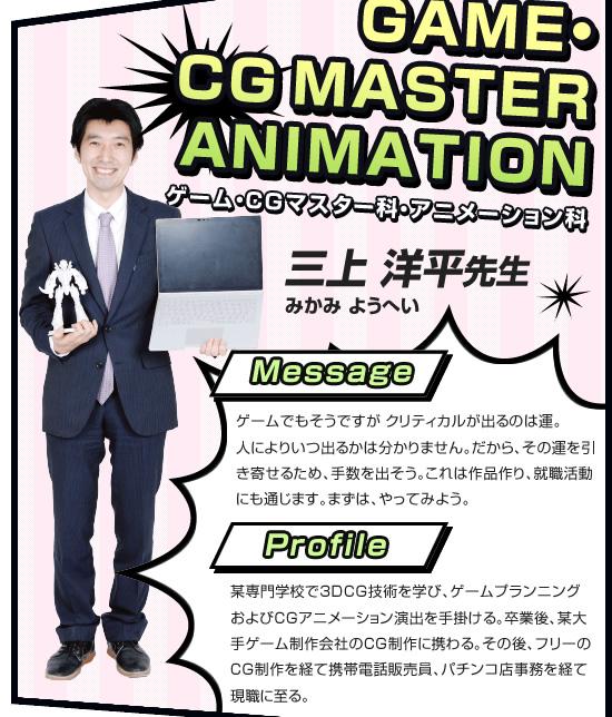 ゲーム・CGマスター科・アニメーション科 三上洋平先生