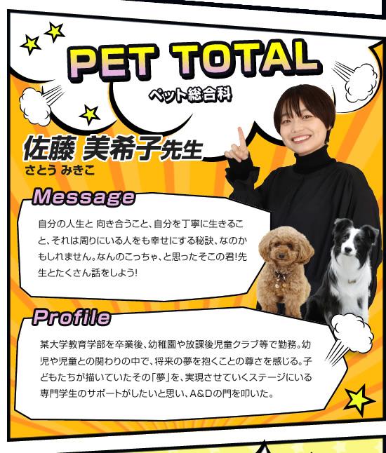 ペット総合科 佐藤美希子先生