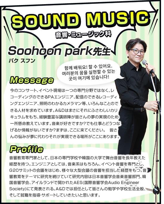 音響・ミュージック科 菅井雄作先生