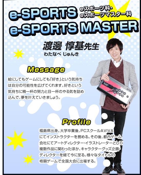 eスポーツ科・eスポーツマスター科 渡邊惇基先生