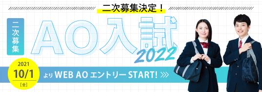 AO入試2022