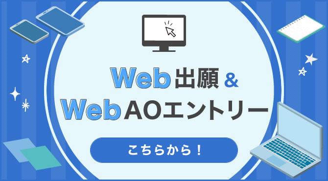 Web出願